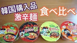 韓国購入品 プルダックポックンミョン 新商品】食べ比べ モッパン 韓国...