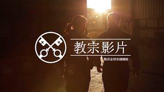 教宗影片9 - 為一個更人性的社會 - 2016 九月