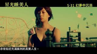 說《星光睡美人》是日本新銳導演二宮健的最新作品,並且邀請到當紅的大...