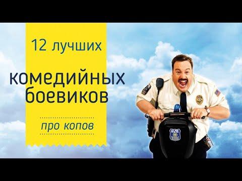 12 лучших комедийных боевиков про копов (полицейских) которые стоит посмотреть