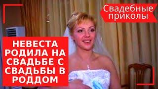 Свадебные приколы Невеста родила на свадьбе С свадьбы в роддом The bride brought to the wedding
