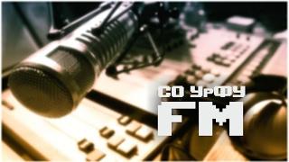 "Эфир Радио ""СО УрФУ FM"" 17.02.2017"