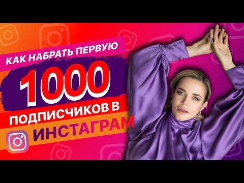 Как НАБРАТЬ БЕСПЛАТНО  первую 1000 подписчиков в ИНСТАГРАМ