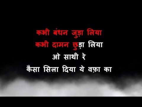 Kabhi Bandhan Juda Liya Karaoke - Hum Tumhare Hain Sanam - Sonu Nigam