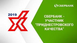 Приднестровский Сбербанк участвует в конкурсе