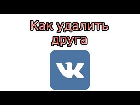 Как удалить друга В Контакте