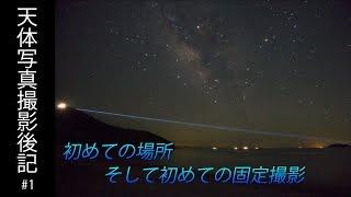 天体写真撮影後記#1~はじめての場所、そして固定星景~ thumbnail