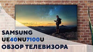 Самый доступный 4k Smart TV телевизор Samsung. Обзор Samsung UE40NU7100U