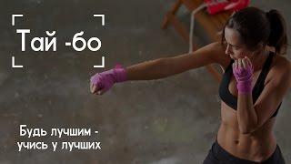 Обучение инструкторов. Тай-бо. Академия Фитнеса Украина