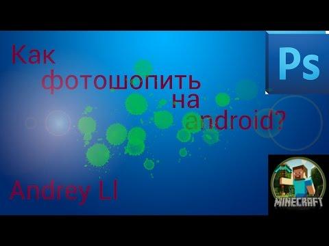 Как монтировать фото или видео на android? Ps