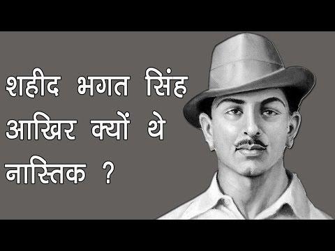 क्रांतिकारी भगत सिंह आखिर क्यों थे नास्तिक ? Shaheed Bhagat Singh Atheist