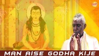Man Aise Godha Kije !! Guru Gorakh Shabad !! Bhakat Ramniwas !! Superline Devotional
