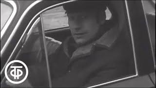Я - водитель такси (1972)