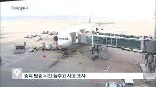 아시아나항공 기내서 부기장끼리 주먹질…지연 출발