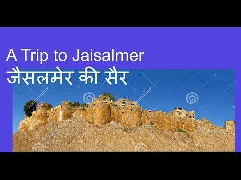 Jaisalmer ki sair, |Jaisalmer Fort|Lake Pichola| Gadisar| Moolsagar Camp|Pokhran| Rochak Jankari