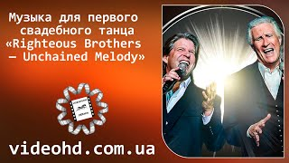Музыка для первого танца / «Righteous Brothers — Unchained Melody»