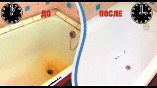 РЕСТАВРАЦИЯ ВАНН(Уникальная технология реставрации ванн жидким акрилом методом налива. Услуги по нанесению, продажа матери..., 2014-05-02T17:40:24.000Z)