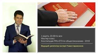 «Конституция РФ в ЕГЭ по обществознанию» часть 1.