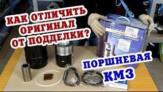 Поршнева КМЗ: як відрізнити оригінал від підробки?