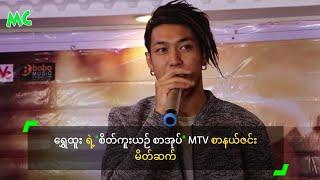 """ေရႊထူး ရ့ဲ """"စိတ္ကူးယဥ္ စာအုပ္"""" MTV/DVD Karaoke စာနယ္ဇင္း မိတ္ဆက္ - Shwe Htoo"""