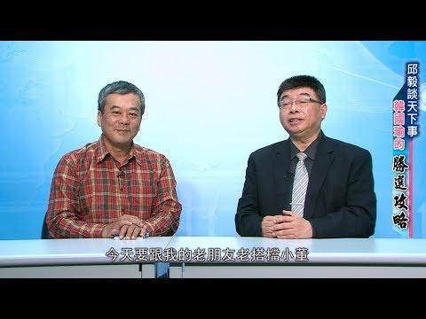 邱毅談天下事:韓國瑜的「勝選攻略」