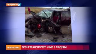 Бронетранспортер убив 2 людини