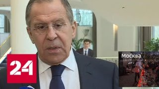 Лавров: Россия ответит на хамство Запада - Россия 24