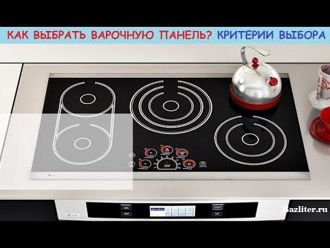 Как выбрать лучшую варочную панель для кухни. Критерии выбора