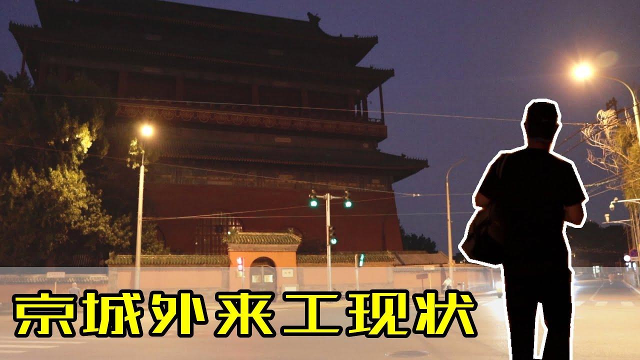 与京城农民工朋友闲聊:赚钱越发困难,城区宿舍不能住了,鼓楼什刹海空荡荡(小叔TV EP077)