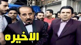 مقلب عرس الحلقة الاخيرة بلفنان عبد جعفر النجار