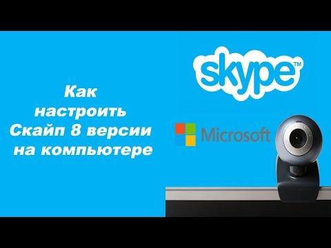 Как настроить скайп на ноутбуке windows 7 видео