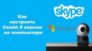 Як налаштувати Скайп 8 версії на комп'ютері