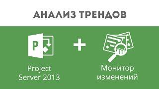 #4 База знаний по проектной деятельности на Microsoft Project Server - Монитор изменений