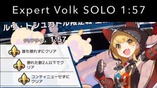 Expert Volk''s Wrath Solo 1:57 | The Agito Uprising - Dragalia Lost