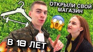 ОТКРЫЛИ СВОЙ МАГАЗИН В 18 ЛЕТ!