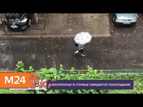 В воскресенье в столице ожидается похолодание - Москва 24