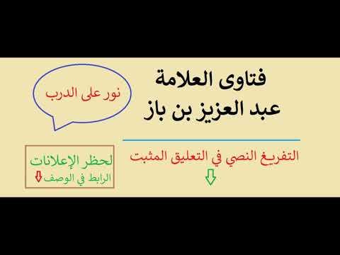 حكم تقبيل ثدي الزوجة وعضه من باب المداعبة ابن باز Youtube