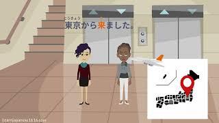 Introduce2/Learn Japanese #3 - 5 woŗds - listen, speak /Beginner~Intermediate