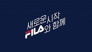 새로운 시작, 휠라와 함께~ FILA X BTS (방탄소년단 Ver.)