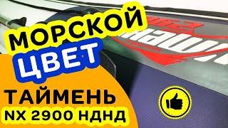 👍🏻 МОРСКОЙ ЦВЕТ Таймень NX 2900 НДНД синий