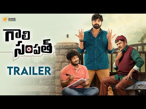 Gaali Sampath Movie Trailer | Sree Vishnu | Rajendra Prasad | Anil Ravipudi | Anish Krishna | Achu - SHINE screens