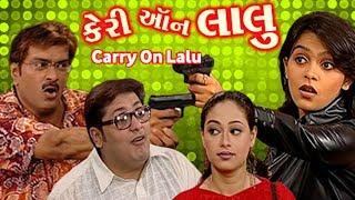 CARRY ON LALU | Siddharth Randeria GUJJUBHAI - Superhit Gujarati Comedy Natak
