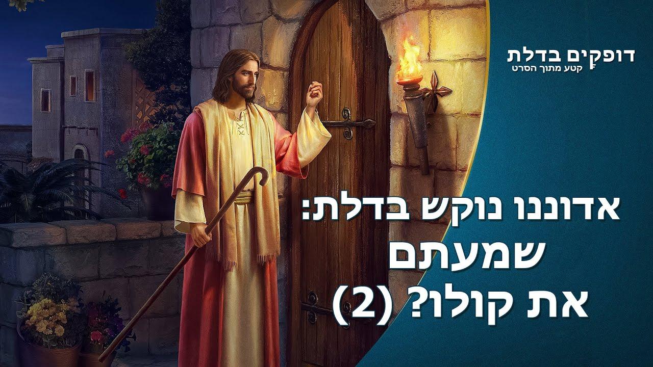 סרטי בשורה | 'דופקים בדלת' קטע (4) - אלוהים נוקש בדלת: האם אתה מסוגל לזהות את קולו? (2)