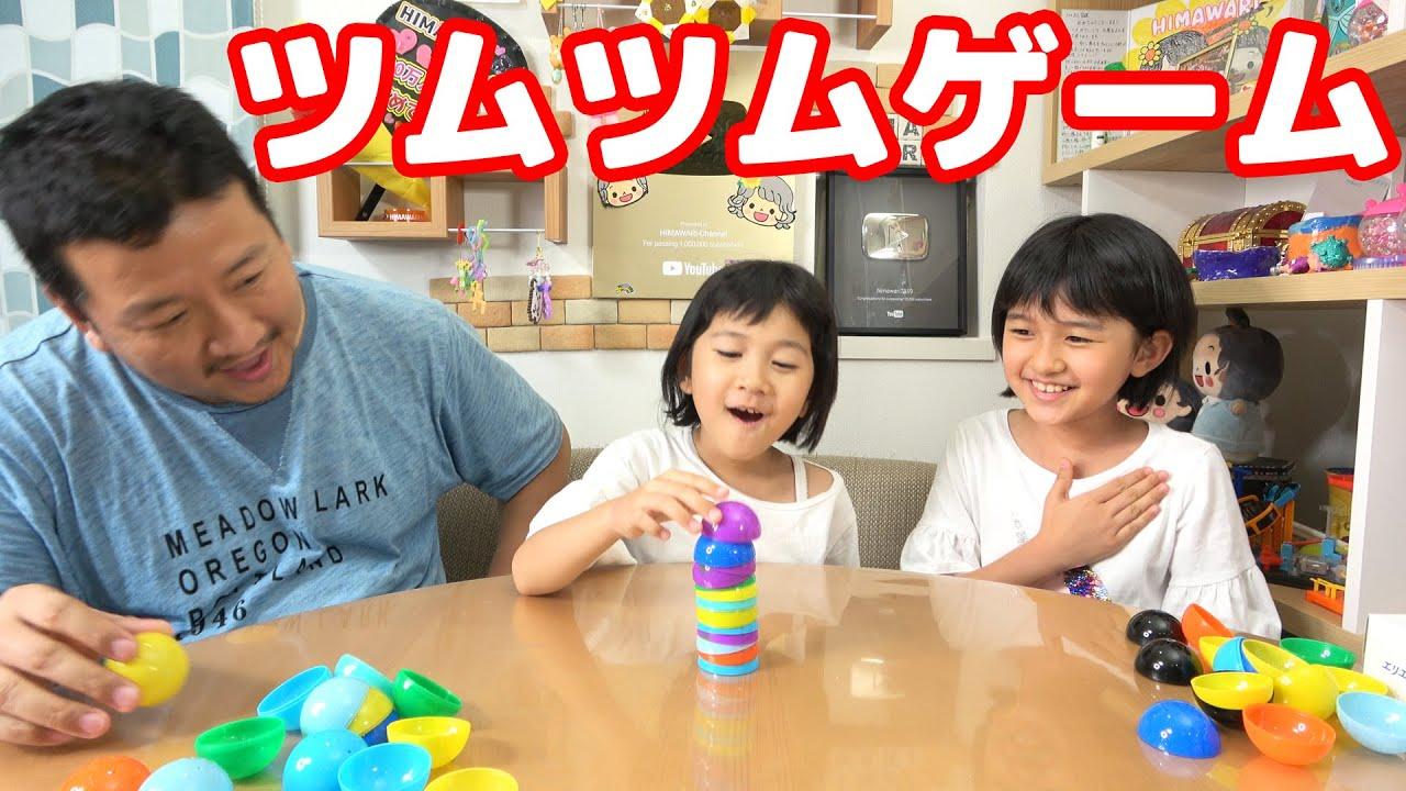●普段遊び●ガチャガチャのカップでツムツムゲーム!負けたら罰ゲーム☆#697