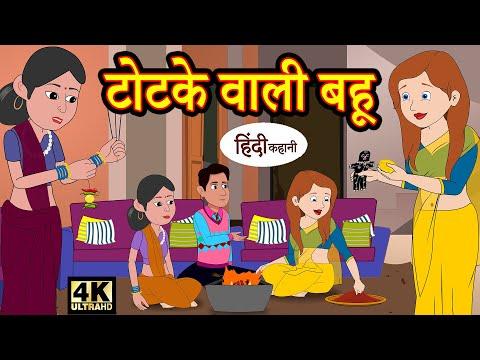 Bedtime Stories टोटके वाली बहू - Hindi Kahani | Moral Stories | Funny | Comedy | Stories In Hindi