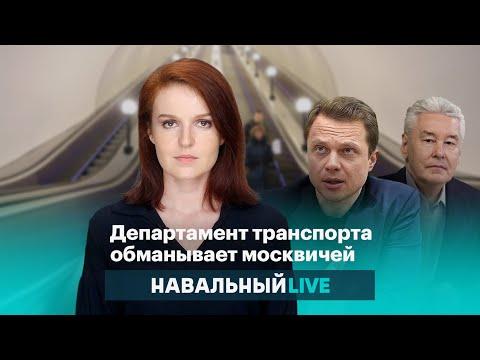 Департамент транспорта обманывает москвичей