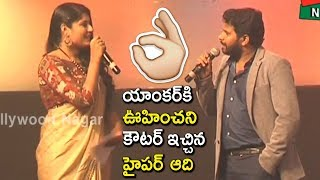 Hyper Aadi Hilarious Punches in Bewars Movie Audio Launch | Bewars Audio Launch Videos