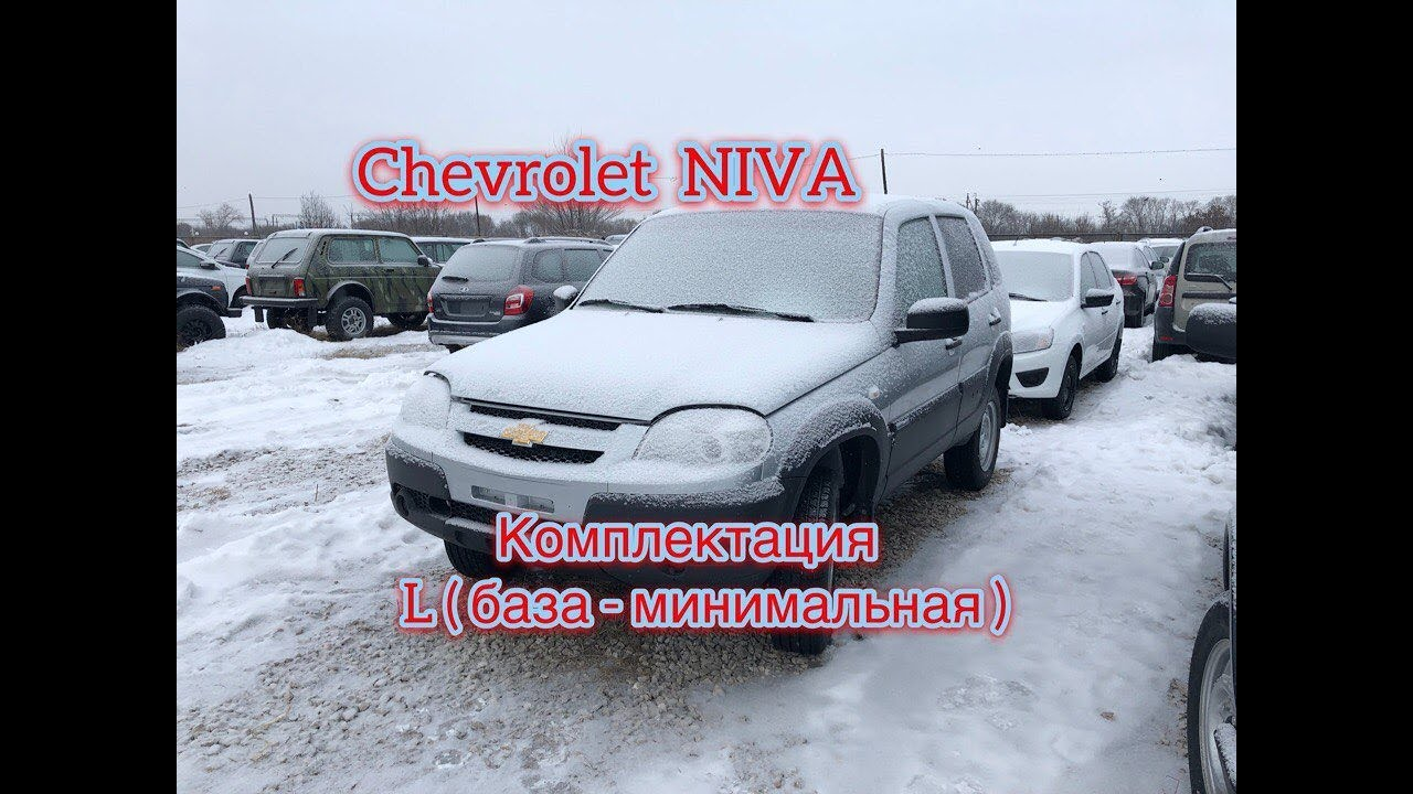 Что может CHEVROLET NIVA??? - YouTube
