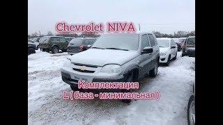 Покупка Новой ШЕВРОЛЕ НИВА по Самой Низкой Цене в Тольятти