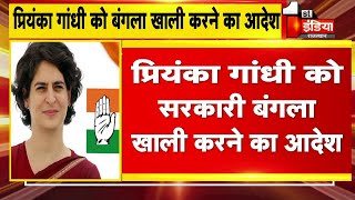Breaking News: Priyanka Gandhi को सरकारी बंगला खाली करने का आदेश